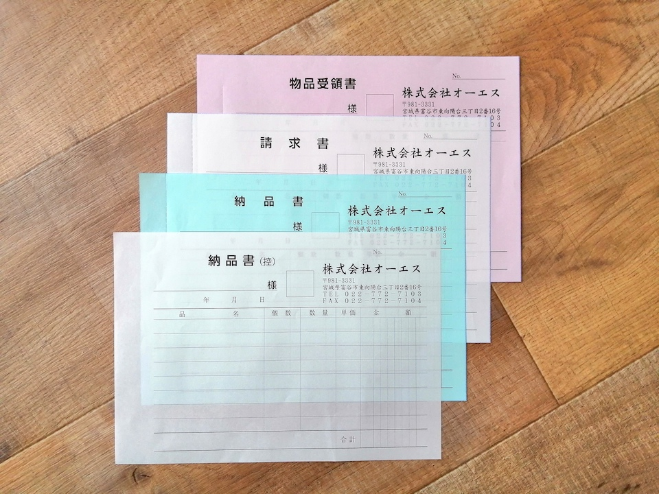 カラー用紙を挟んだ4枚複写の納品書をご紹介 | 複写伝票印刷の格安 ...