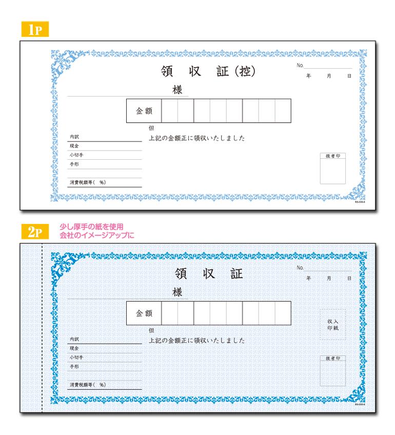領収書(シンプル) 【水色の飾り罫がオシャレ】 RS-021-6